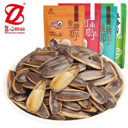 真心 焦糖瓜子110g/500g原味红枣核桃味坚果炒货小吃