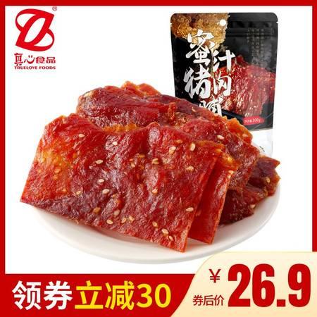 【领券立减30元】真心 蜜汁猪肉脯100g*3袋 熟食风干肉片休闲零食小吃