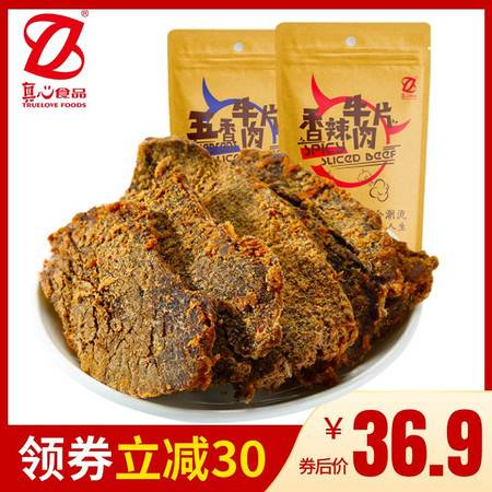 【领券立减30元】真心手撕牛肉干100g*2袋香辣味五香味正宗牛肉零食小吃