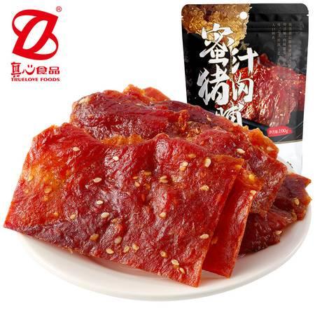真心蜜汁猪肉脯100g*2袋熟食风干肉片休闲零食小吃