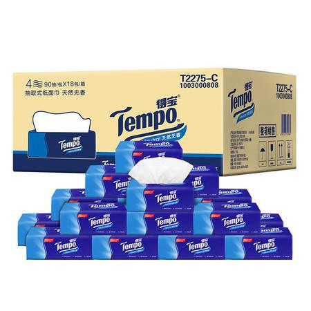 得宝/Tempo得宝抽纸软抽纸巾4层90抽18包家庭装无香抽纸面巾纸整箱家用