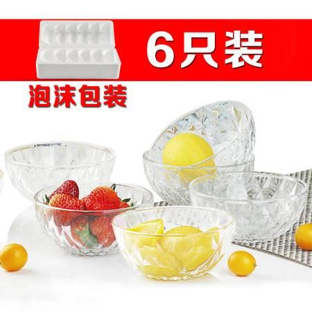 钻石玻璃碗 甜品碗 家用米饭碗汤碗面碗玻璃沙拉碗套装【6只装】
