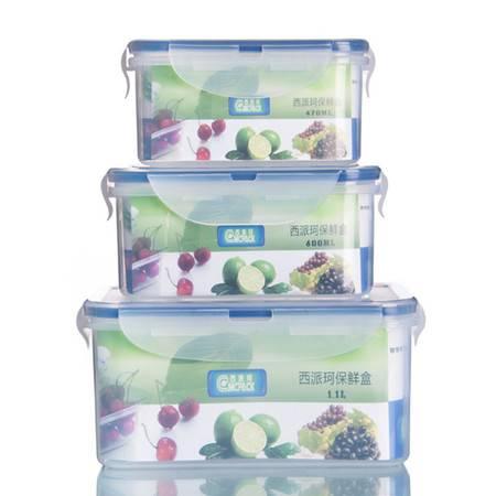 塑料保鲜盒  冰箱保鲜收纳盒  蔬菜干果收纳 3件套