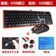 键盘鼠标套装 悬浮防水炫光光电键鼠 游戏键盘鼠标有线键盘 K1700