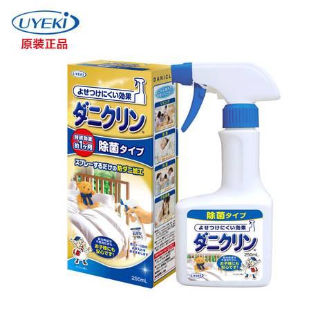 UYEKI 除菌型除螨清洁喷雾剂 250ml WQ.01.DN-6