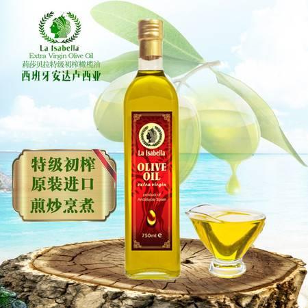 莉莎贝拉特级初榨橄榄油食用油植物油西班牙原装进口750ml凉拌食用美容护肤