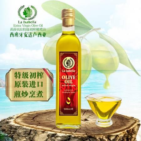 西班牙原装进口莉莎贝拉特级初榨橄榄油食用油凉拌护肤500ml