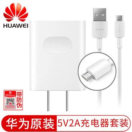 华为(HUAWEI)5V 2A快充/带线手机充电器/充电头MicroUSB口(不支持type-c口)