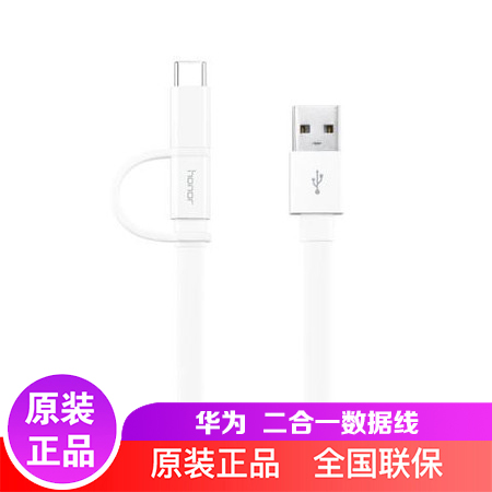 华为/HUAWEI荣耀原装充电器线 二合一数据线 1.5m