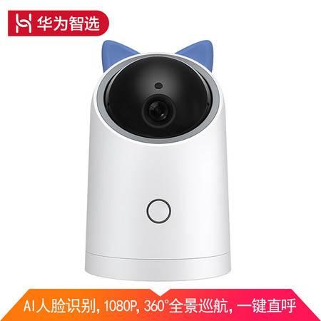 华为/HUAWEI 华为海雀摄像头 ALCIDAE 高清wifi家用安防监控全景夜视AI智能摄像头