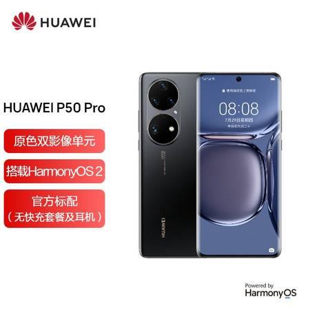 华为/HUAWEI P50 Pro 8GB+256GB手机 麒麟9000芯片 万象双环设 4G全网通