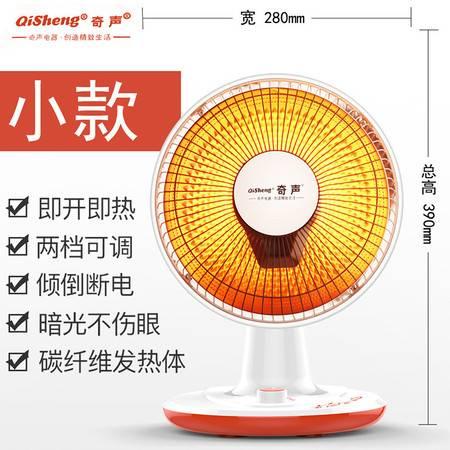 汤河店 奇声小太阳取暖器家用节能迷你小型电暖气电热扇速热暖风机烤火炉