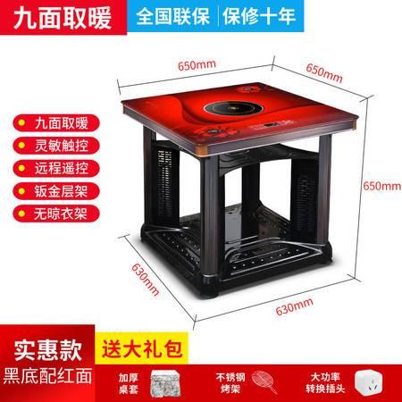 汤河店 多功能电暖桌取暖桌烤火桌家用取暖炉电暖炉烤火炉电烤桌四面暖脚