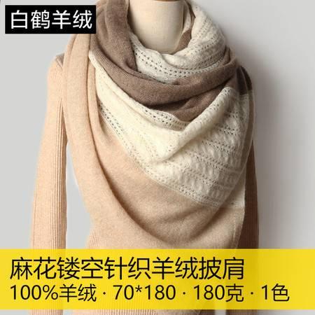 小童马  针织山羊绒围巾三色绞花白色纯色单色羊毛大披肩秋冬季新款保暖C