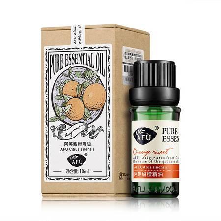 阿芙 甜橙精油10ml 香薰精油 单方精油