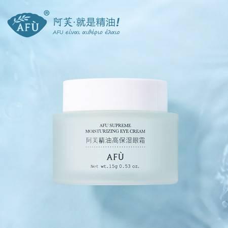 阿芙 精油高保湿眼霜15g 补充眼周肌肤水份 保湿滋润