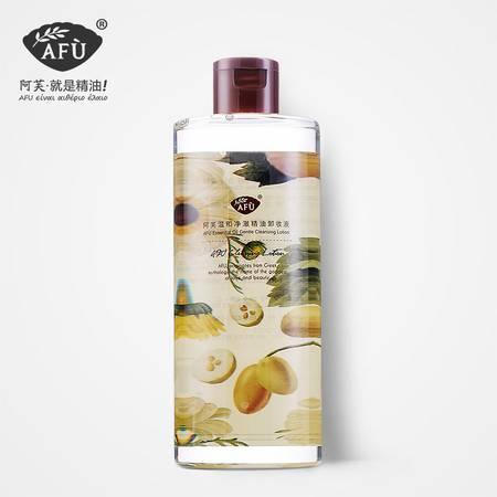 阿芙 温和净澈精油卸妆液310ml 水感质地 温和卸妆