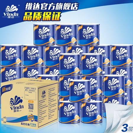 维达卷纸蓝色经典140g有芯3层27卷卫生纸卷筒纸巾厕纸整箱家庭4069
