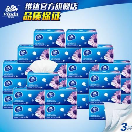 维达抽纸超韧纸巾3层S码130抽24包 原生木浆无香餐巾纸面巾纸