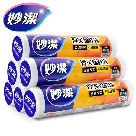 妙洁/mj 点断式加厚保鲜袋特大号 一次性冰箱加厚保鲜袋真空食品袋MBR