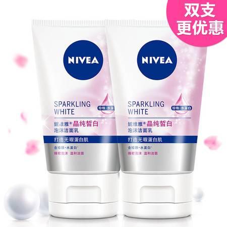 妮维雅晶纯皙白泡沫洁面乳 液女士洗面奶控油保湿补水深层清洁两支装 150g*2