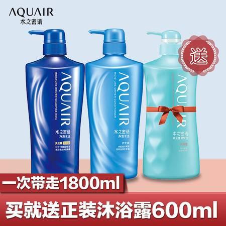 资生堂洗护套装水之密语净澄水活洗发水护发素沐浴露600ml*3