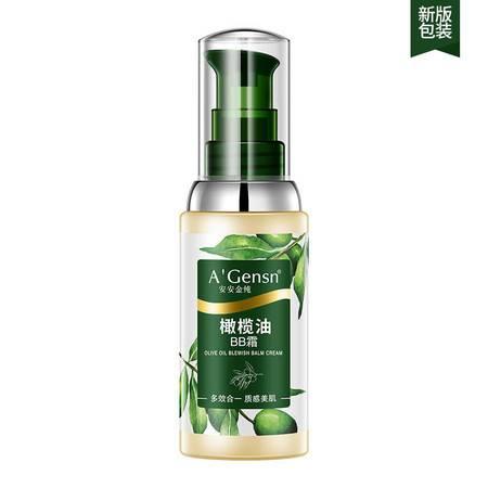 安安金纯橄榄油BB霜50g隔离遮瑕修护控油粉底透白裸妆