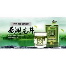 【浙江特产】西湖龙井2020年雨前新茶茶农直销三级250g简包装