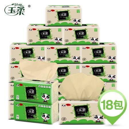 【竹浆抽纸】玉柔18包本色抽纸整箱家用原色卫生纸巾面巾纸家庭装餐巾纸实惠