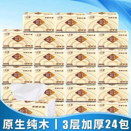 【24包新品】玉柔 24包原生纯木 抽纸抽取式面巾纸餐巾纸卫生纸家用家庭装批发