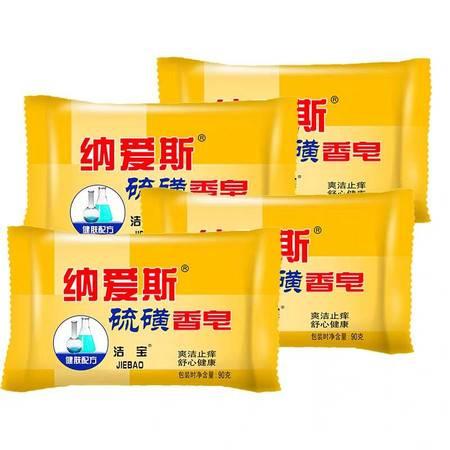 纳爱斯  香皂90g*4块装 洗脸洗发4块组合装