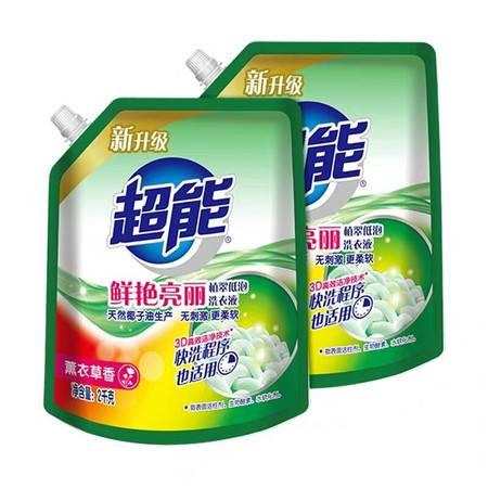 【特惠装】超能植翠低泡洗衣液鲜艳亮丽2kg*2袋家庭惠装包邮