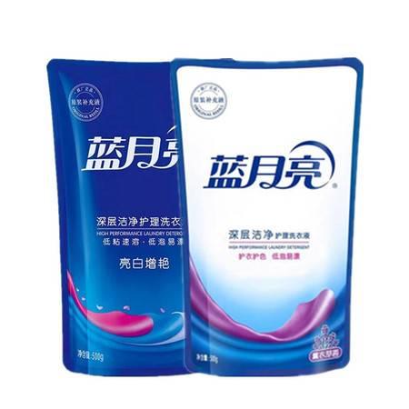 蓝月亮 深层洁净亮白增艳洗衣液500g*2袋香味包装随机发