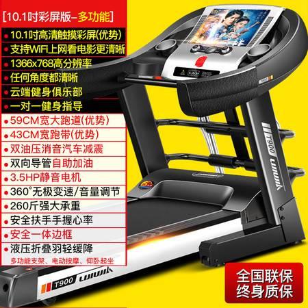 立久佳900跑步机家用款10.1吋彩屏WiFi健身器材跑步机多功能折叠超静音智能迷你跑步机