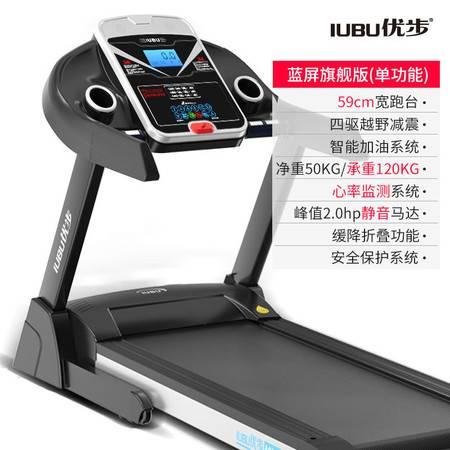 优步 跑步机 A999智能跑步机家用款多功能静音迷你折叠健身器 蓝屏版