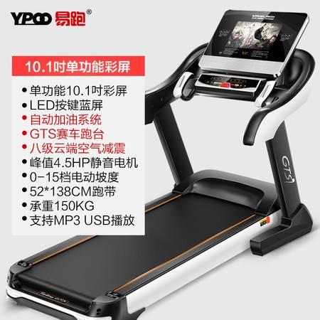 易跑 跑步机家用电动坡度多功能 静音家用跑步机WiFi可折叠轻商务跑步机