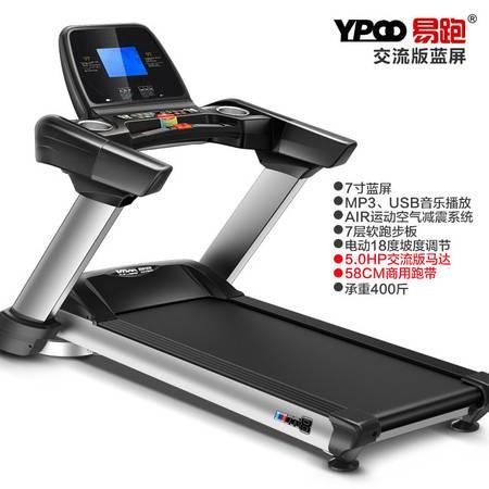 易跑 M8 跑步机 商用跑步机 电动可折叠静音大型健身房会所单位健身馆