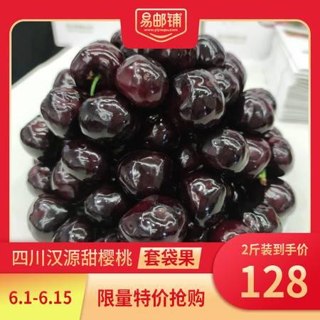 【川邮自营】预售 6月初发货 汉源甜樱桃 精品套袋果2斤装 EMS极速鲜配送