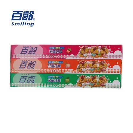 百龄(Smiling)  儿童牙膏三支装50g*3 台湾原产