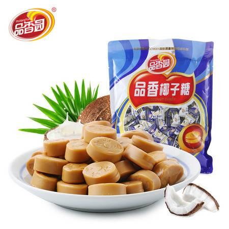 海南特产品香园椰子糖500g袋1斤装喜糖果椰子味小吃休闲食品零食