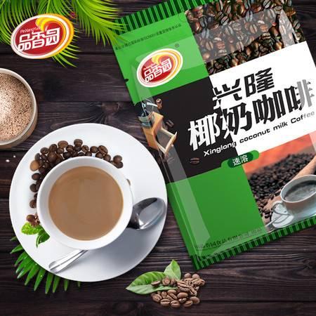 品香园兴隆椰奶咖啡320gX2袋椰奶咖啡 海南特产速溶咖啡醇香冲饮