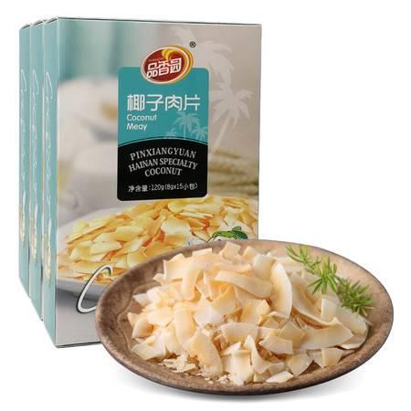 海南特产椰子肉片120gX3盒品香园食品休闲零食海南椰子肉片小吃小袋装