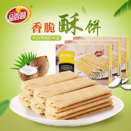 海南特产品香园椰子酥饼168gX3盒薄饼椰子蛋卷酥饼早餐饼零食椰子饼干鸡蛋饼