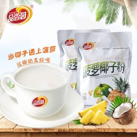 品香园 海南特产品香园菠萝椰子粉320gx2袋水果味冲饮芒果味椰汁粉椰浆粉