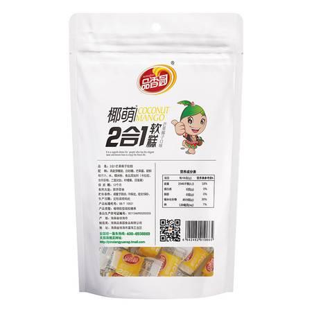 海南特产椰萌芒果椰子糕220gX3 品香园零食小吃 休闲食品喜糖水果