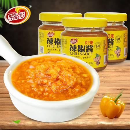 品香园 海南特产黄灯笼辣椒酱100gX3灯笼椒黄辣酱 黄灯笼椒酱