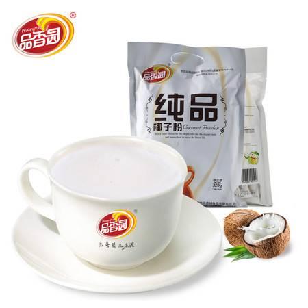 海南特产 品香园 纯品椰子粉320gX2袋 冲饮椰粉椰浆粉椰汁无蔗糖无添加椰奶粉小袋装