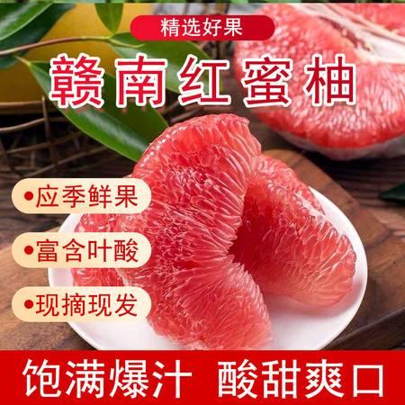 券后29.9元!江西特产瑞金红心蜜柚4个装净重约9斤左右 柚子