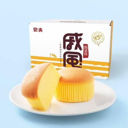 贝夫 戚风圆蛋糕整箱口袋面包营养早餐糕点网红办公休闲充饥零食品