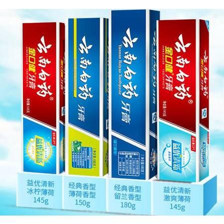 包邮云南白药牙膏 大规格超大量套装 薄荷留兰香型  共620g【145g的冰柠换包装了】